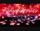 【MMD】アンハッピーリフレイン 夜桜たま&木曽あずき