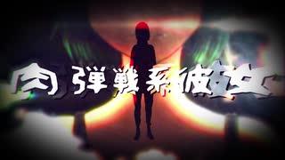 【MV】肉弾戦系彼女 / 和に鏤める × えるいー【オリジナル】