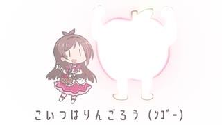 りんごろうの自爆機能で人類滅亡