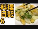 白菜のナムル【水銀ズキッチン】