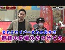 NEW GENERATION 第147話 (1/4)