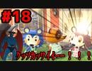 #18 あッッつもり!!無人島18日目/チョモランマァァァwwwww!!