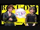 【会員限定版】#39仲村宗悟・Machicoのらくおんf (2020.04.06)
