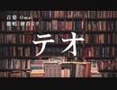テオ【テキストアニメ】