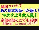 韓国で日本のあの製品バカ売れ!新型コロナウイルスに完敗!マスクなんかより〇〇!