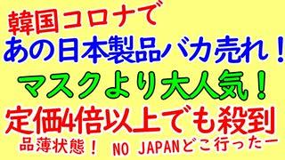 韓国で日本のあの製品バカ売れ!新型コロ