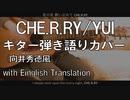 【カバー】CHE.R.RY/YUI【ギター弾き語り】with English Translation 歌ってみた(向井秀徳風)Cover