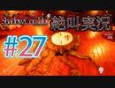 【ホラー】ビビリとゲラの影廊 絶叫実況#27