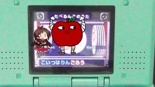 【バンブラDX】たべるんごのうた