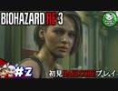 【バイオハザード RE:3】惨劇の生還者RE #2 【ゆっくり実況】