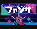 【あんスタ】2winkでファンサ【踊ってみた!】