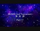 MUGEN God Tournament 浄天杯 Part17