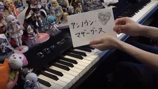 「アンノウン・マザーグース」を弾いてみた【ピアノ】