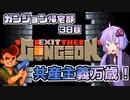 【Exit The Gungeon】ガンジョン帰宅部三日目 やっぱ資本主義ってクソだわ【ボイロ実況】