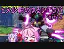 【EXVS2】ヒメ少尉のゆるいエクバ Part12【鳴花ヒメ・ミコト】