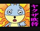 GO!GO!選挙 ヤクザ吹替版