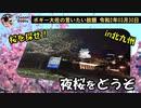 桜を探せ!in北九州 ボギー大佐の言いたい放題 2020年03月30日 21時頃 放送分