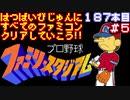 【プロ野球ファミリースタジアム】発売日順に全てのファミコンクリアしていこう!!【じゅんくりNo187_5】