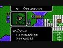 【初見実況】ファイアーエムブレム 暗黒竜と光の剣【第九章】-1