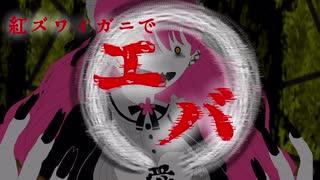 【手描き】紅ズワイガニでエバ【にじさんじ】