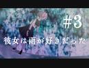 【シノビガミ】彼女は雨が好きだった ♯3【テトラ寿司会】