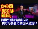 【海外の反応】 BBCは 親日派? 韓国の外相を 論破した BBCの司会者に 韓国人が激怒!