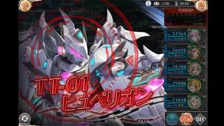 【神姫PROJECT】TT-01ヒュペリオン 風パ