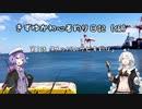 きずゆか初心者釣り日記(仮)第1話「サッパのサビキ釣り」