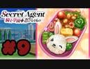 【実況】Secret Agent〜騎士学園の忍びなるもの〜  -体験版- #9【エロゲ】