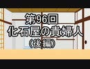 あきゅうと雑談 第96話 「化石屋の貴婦人(後編)」