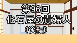 あきゅうと雑談 第96話 「化石屋の貴婦