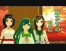 【謡子・緑咲香澄・東北ずん子】旅立ちの日に【3種混声合唱カバー】