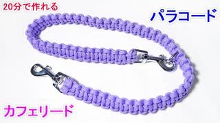 【実用的 手作りクラフト】パラコードでカフェリードの編み方!平編み