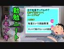 勤勉ニート「トモアキ」
