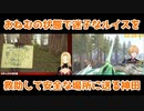 【第二次にじさんじARK大戦】おねむの状態で迷子なルイスを救助して安全な場所に送る神田