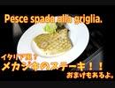 バッカラのコロッケとメカジキのステーキ