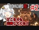 【BIOHAZARD RE:3】ゆづきずラクーン脱出劇!#2【VOICEROID実況】