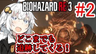 【BIOHAZARD RE:3】ゆづきずラクーン脱出
