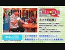 Thisハマry CHANNEL in ゑびす昭和横丁 その4