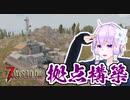 【7 Days To Die】撲殺天使ゆかりの生存戦略α18.4(b4) 35回目【結月ゆかり+α】