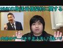 【N国党】立花孝志党首と元集金人を書類送検、容疑を大筋で認める。