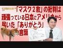 #635 「マスク2枚」の理由は優先順位から。頑張っている日本にアメリカから届いた「ありがとう」の言葉 みやわきチャンネル(仮)#775Restart635