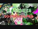 【MUGEN】新春!!緑萌えるシングルランセレバトル OP