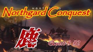 【Northgard】ずん子とバイキングの地を巡