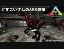 【ARK】どすこいさんのARK散策 PT03
