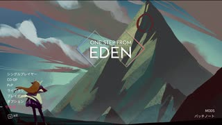 【One Step From Eden】エデンから part1