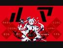 【合唱】ルマ【9人+α】