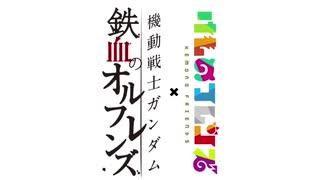 けもの戦士 鉄血のオルフレンズ 第1話 前編