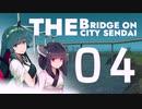 仙台にかける橋/Cities:Skylines 04