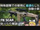 ゆっくりで語る兵器 第2回【FN SCAR 特殊部隊御用達】